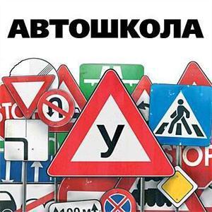 Автошколы Пестяков