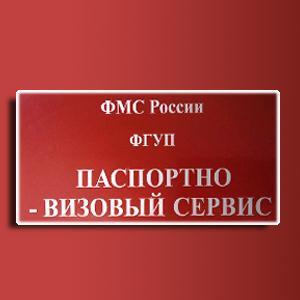 Паспортно-визовые службы Пестяков