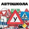 Автошколы в Пестяках
