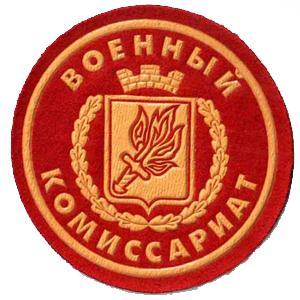 Военкоматы, комиссариаты Пестяков